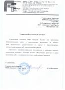 АвангардСтройТрест.jpg