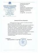 Зоологический институт РАН.jpg